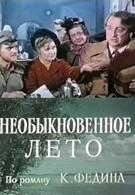Необыкновенное лето (1979)