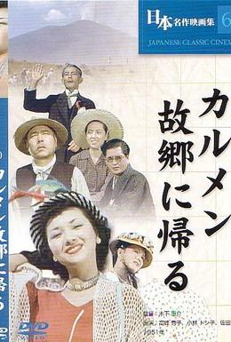 Постер фильма Кармен возвращается домой (1951)