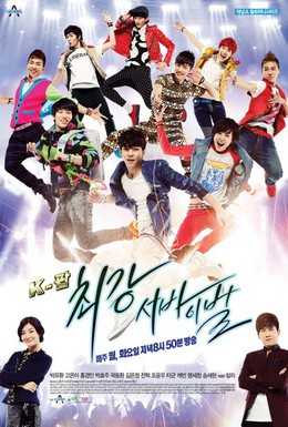 Постер фильма К-ПОП – Последнее прослушивание (2012)