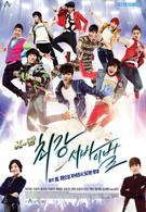 Кей-поп: последнее прослушивание (2012)