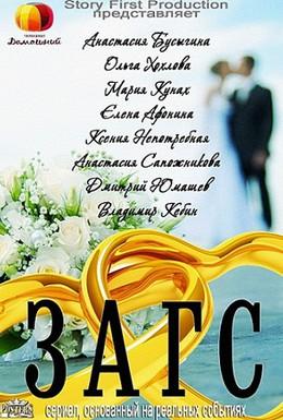 Постер фильма ЗАГС (2013)