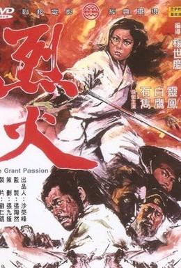 Постер фильма Великий пыл патриотов (1970)