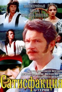 Постер фильма Сатисфакция (2005)
