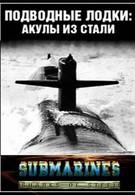 Подводные лодки: Стальные акулы (1993)