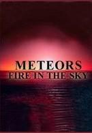 Метеориты: Огонь в небе (2005)