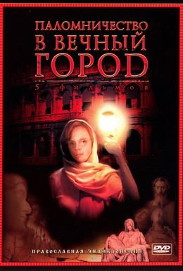 Постер фильма Паломничество в Вечный город (2005)