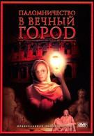 Паломничество в Вечный город (2005)