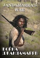 Война Джандамарры (2011)