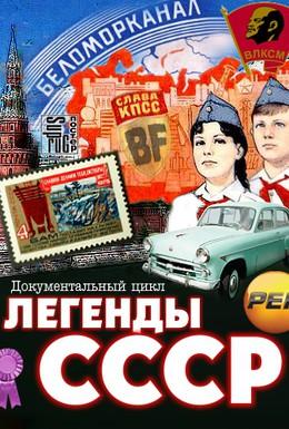 Постер фильма Легенды СССР (2012)