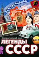 Легенды СССР (2012)