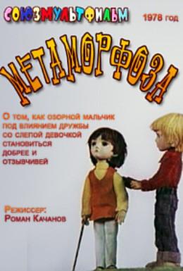 Постер фильма Метаморфоза (1978)