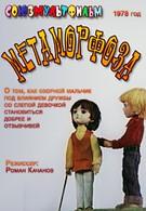 Метаморфоза (1978)