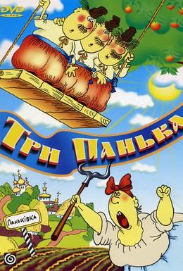 Постер фильма Три панька хозяйствуют (1990)