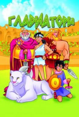 Постер фильма Гладиаторы (2008)