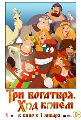 Постер фильма Три богатыря: Ход конем (2014)
