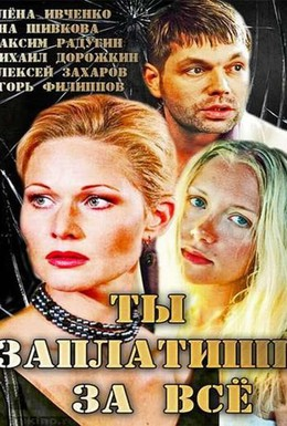 Постер фильма Ты заплатишь за всё (2013)