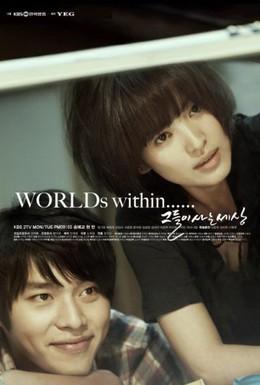 Постер фильма Мир, в котором они живут (2008)
