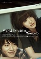 Мир, в котором они живут (2008)