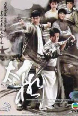 Постер фильма Мастер тайцзи (2008)