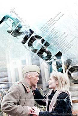Постер фильма Письмо (2006)