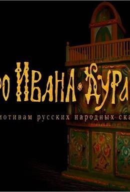 Постер фильма Про Ивана-дурака (2004)