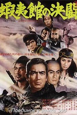 Постер фильма Поединок у форта Эзо (1970)