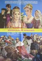 Штефан Великий – 1475 год (1975)