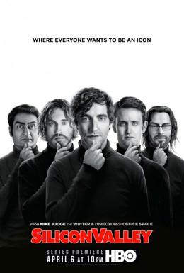 Постер фильма Кремниевая долина (2014)