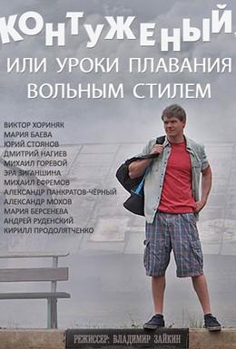 Постер фильма Контуженый (2014)