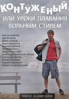 Контуженый (2014)