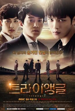 Постер фильма Треугольник (2014)