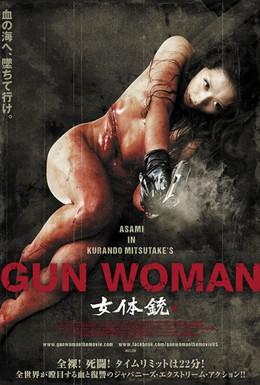 Постер фильма Женщина-пистолет (2014)