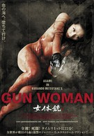 Женщина-пистолет (2014)