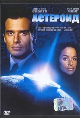 Постер фильма Астероид (2006)