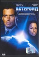 Астероид (2006)
