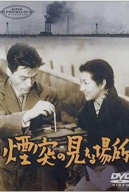 Постер фильма Там, где видны фабричные трубы (1953)