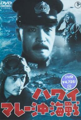 Постер фильма Война на море от Гавайских островов до Малайи (1942)