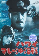 Война на море от Гавайских островов до Малайи (1942)