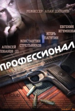 Постер фильма Профессионал (2014)