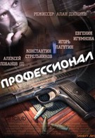 Профессионал (2014)