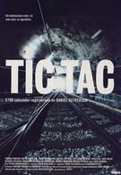 Тик-Так (1997)