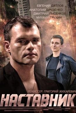 Постер фильма Наставник (2015)