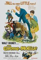 Гномомобиль (1967)