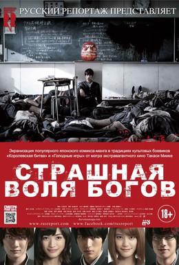 Постер фильма Страшная воля богов (2014)