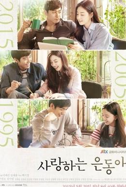 Постер фильма Моя любовь Ын-дон (2015)