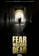 Бойтесь ходячих мертвецов (2015)
