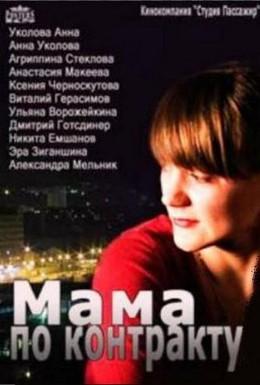 Постер фильма Мама по контракту (2015)