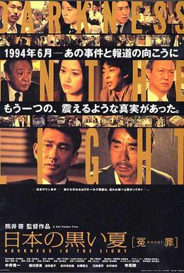 Постер фильма Черное лето Японии (2001)