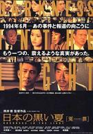 Черное лето Японии (2001)