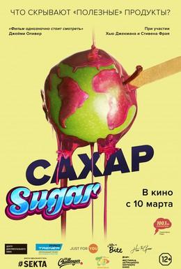 Постер фильма Сахар (2014)